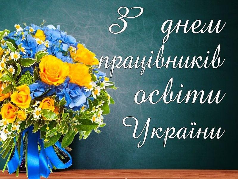 День вчителя – Оригінальні привітання з Днем вчителя в прозі, вірші, картинки
