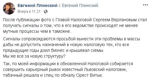 Верланов готовит повышение для скандального львовского налоговика - журналист