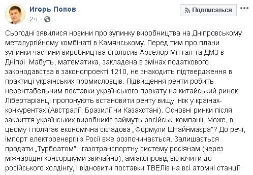 В Украине из-за налоговой политики останавливаются металлургические комбинаты