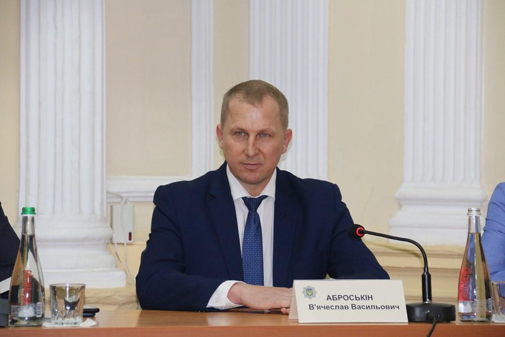 Аброськин