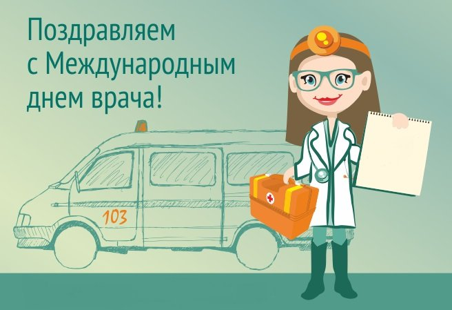 С международным днем врача открытки 2019