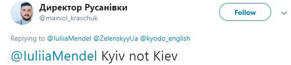 Kyiv not Kiev: Мендель угодила в новый скандал