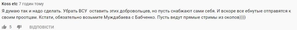 """""""Херачь Крым отвоевывать"""": у Яроша поставили ультиматум Зеленскому"""