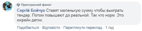 """""""Когда вороватого боксера и его подельников возьмут за яйки?"""": Кличко добавил денег на Шулявский мост - реакция соцсетей"""