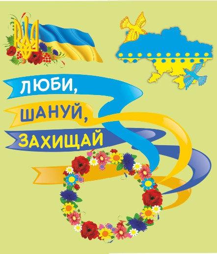 14 жовтня – День захисника: прикольні привітання з Днем захисника України
