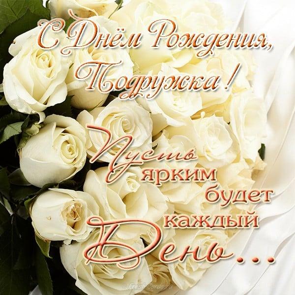 otkritka-s-pozdravleniem-s-dnem-rozhdeniya-podruzhke foto 10
