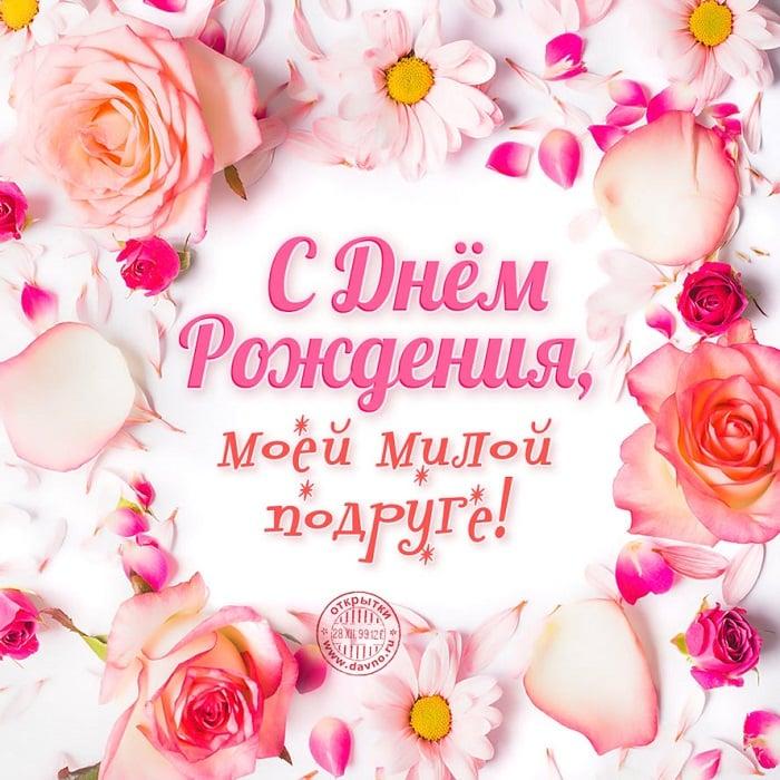 pozdravleniya-luchshej-podruge-kartinki foto 11