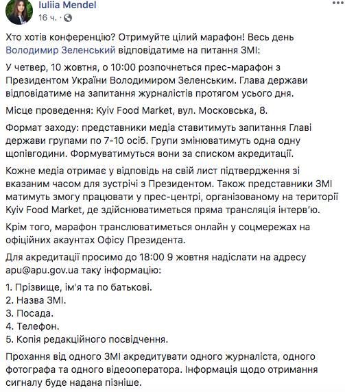 Пресс-марафон Владимира Зеленского: онлайн-трансляция