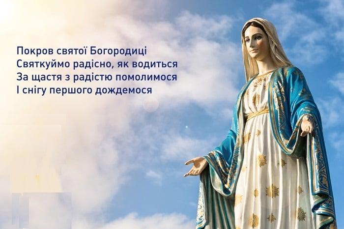 Покрова Пресвятої Богородиці – чудові картинки та вітання з Покровою