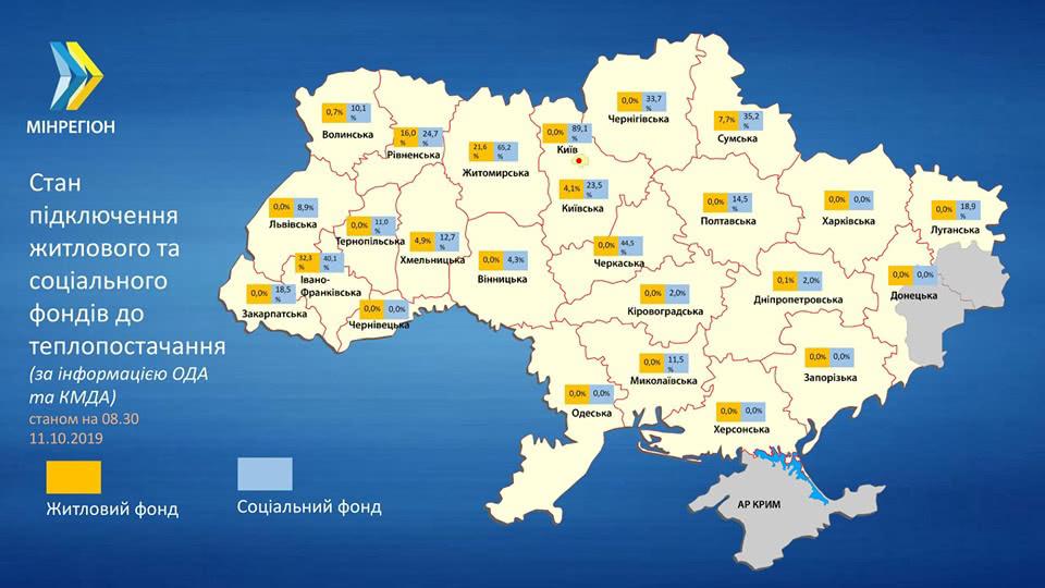 Где в Украине дали отопление 2019: карта