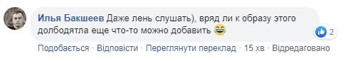 """""""Посол - проститутка, генпрокурор – гомосексуалист"""": разговор Пашинского слили в Сеть"""