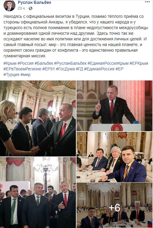 """""""Сдают бутылки"""": в Сети возмущены визитом кремлевских марионеток в Турцию"""