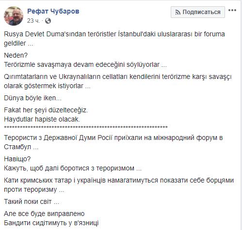 """""""Террористы из Госдумы"""": глава Меджлиса пришел в бешенство из-за Эрдогана"""