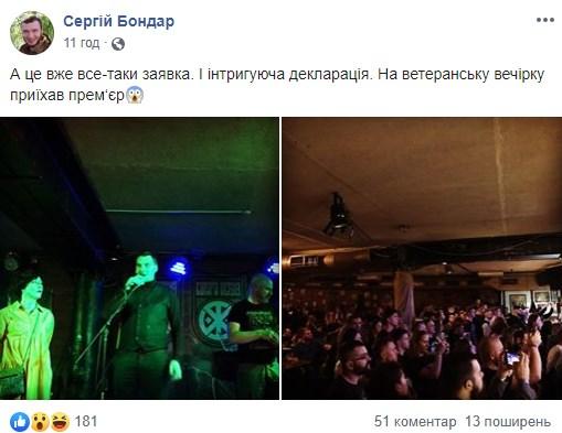 """""""Жопы подорвет в Кремле"""": Гончарук засветился на вечеринке националистов – фото, видео"""