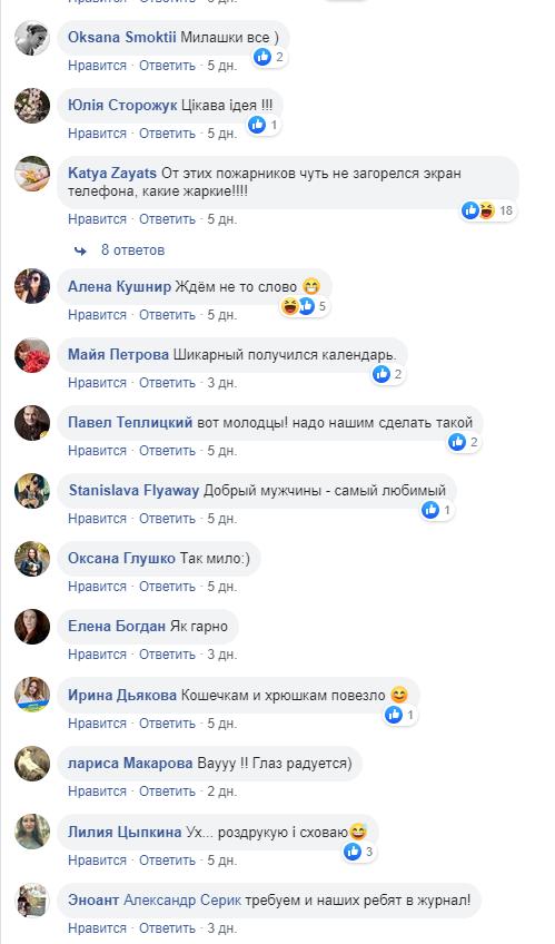 """""""Чуть не загорелся экран"""": пожарные из Австралии покорили украинок"""