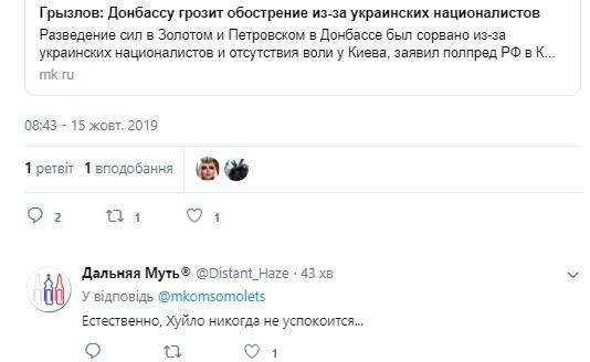 """""""Ху*ло никогда не успокоится"""": в Кремле пригрозили Киеву обострением на Донбассе из-за националистов"""