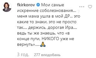 Умер отец Ирины Билык
