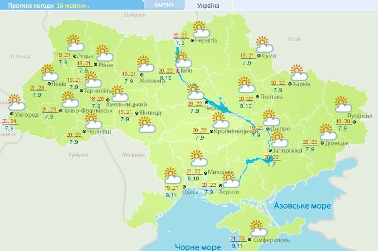 Прогноз погоды на 16 октября
