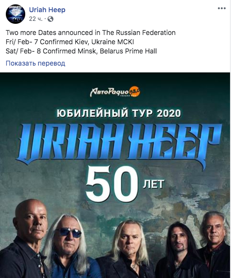 Британская рок-группа Uriah Heep в анонсе гастролей заявила, что едет с концертами в российские Киев и Минск