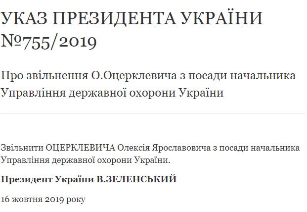 "Зеленский уволил ""киборга"" и назначил главой УГО сотрудника университета"
