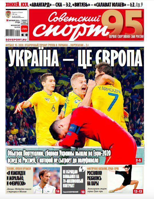 Сборная Украины получила комплимент от российской газеты  - Украина - Португалия