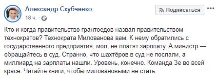 """""""Дурак или министр?"""": Милованов снова разозлил украинцев"""
