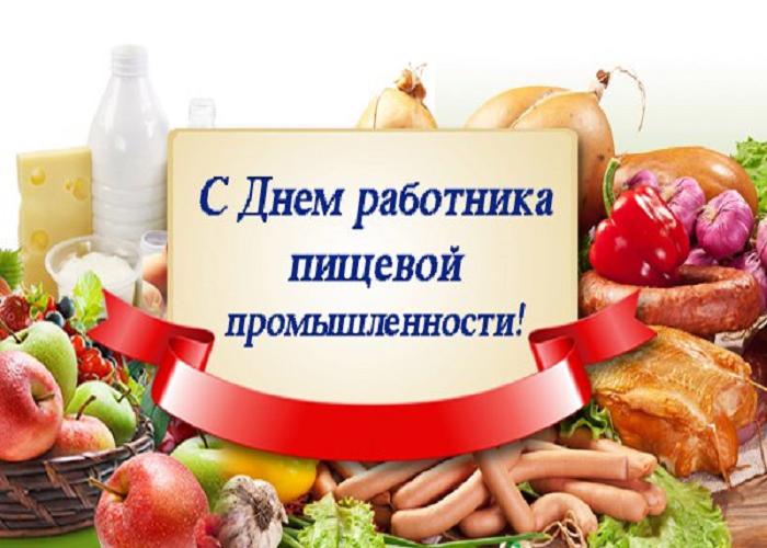 смазанную поздравление с днем работника пищевой промышленности в стихах что моего