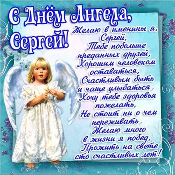 Открытки, сергей день ангела открытка