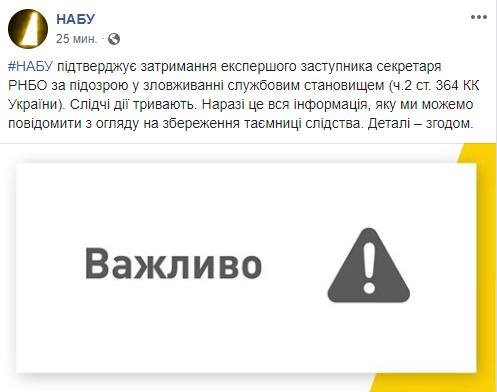 В НАБУ подтвердили задержание Гладковского: подробности
