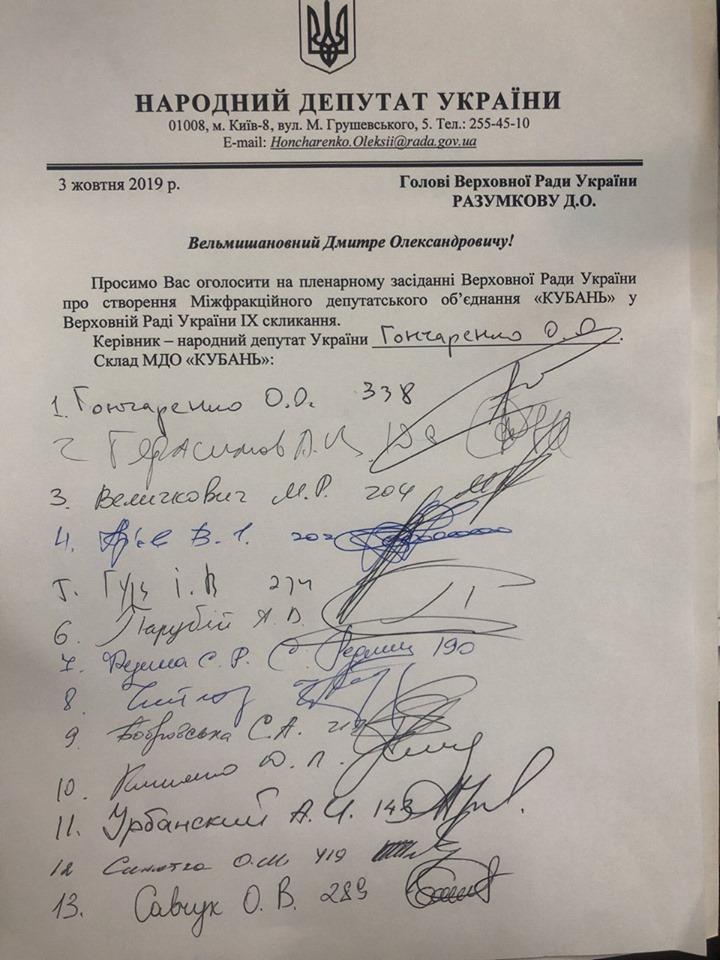 """Печерский мечтатель: нардеп Гончаренко основал в Раде группу за """"возвращение"""" Кубани"""