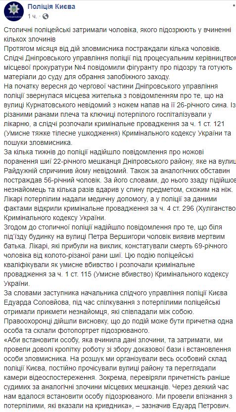 """В Киеве задержали """"троещинского маньяка"""": все подробности"""