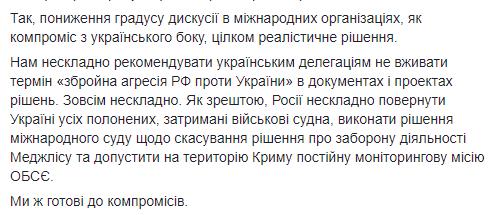 Не хотят решать: депутат рассказал о целях Москвы