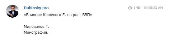 """""""Влияние Кошевого на ВВП"""": Милованова высмеяли за высказывания об инвестициях"""