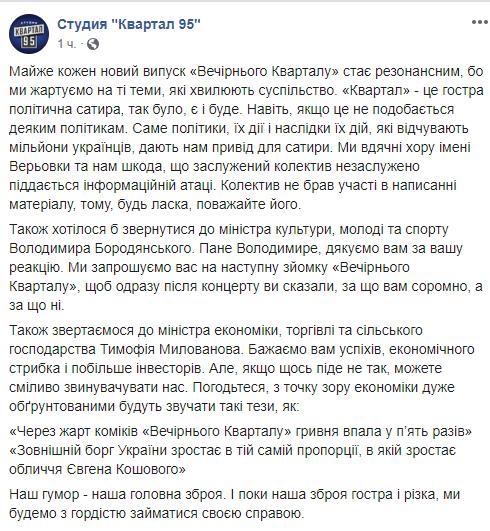 """""""Гривна упала в пять раз"""": в Квартале ответили негодующему Милованову"""