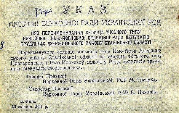 указ, Новгородское