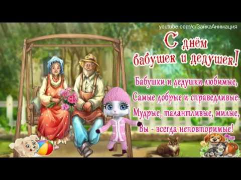 pozdravlenie-babushek-i-dedushek-otkritka foto 18