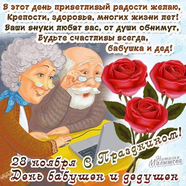 pozdravlenie-babushek-i-dedushek-otkritka foto 7