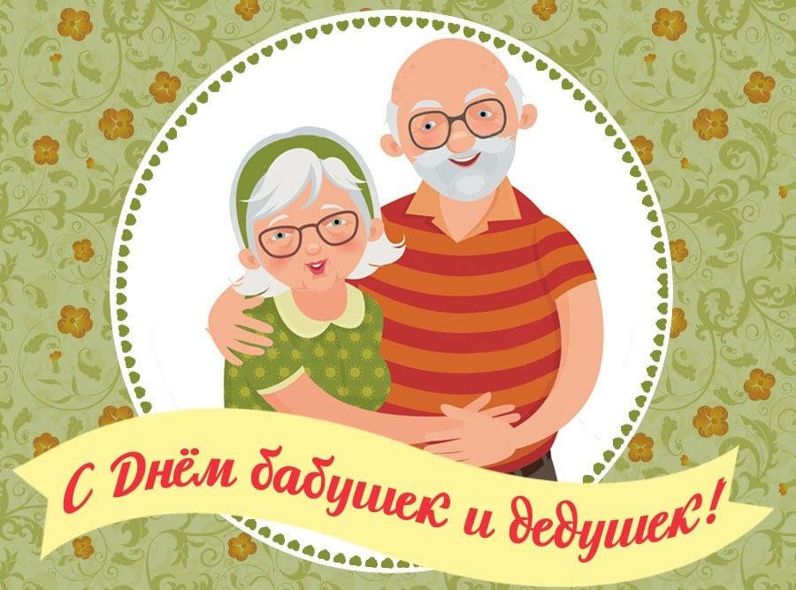 День бабушек и дедушек – поздравления в картинках