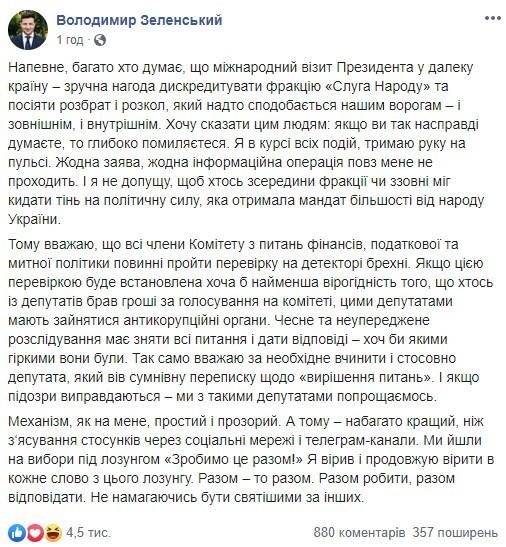 """""""Мы с такими депутатами попрощаемся"""": Зеленский потребовал проверить на ложь """"слуг народа"""""""
