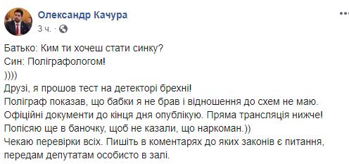 """Первый пошел: """"слуга народа"""" похвастал выполнением приказа Зеленского"""