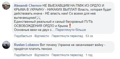 Каждому – по 31 тысячу гривен: озвучен долг Украины перед пенсионерами Донбасса