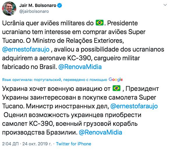 Украина хочет закупить в Бразилии турбовинтовые штурмовики