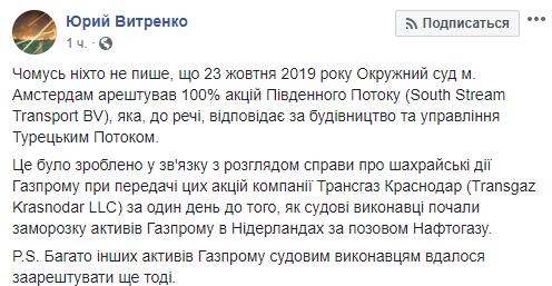 """Все 100%: суд Амстердама """"подложил свинью"""" Москве"""
