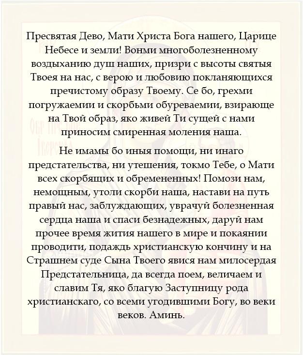 Иверская икона Божьей Матери - молитва
