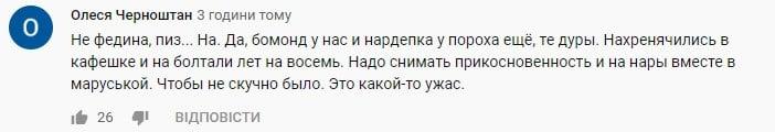 """Две ушлепки, под коксом"": из-за угрозы Зеленскому в Сети облаяли ""дуру""-соратницу Порошенко - видео"