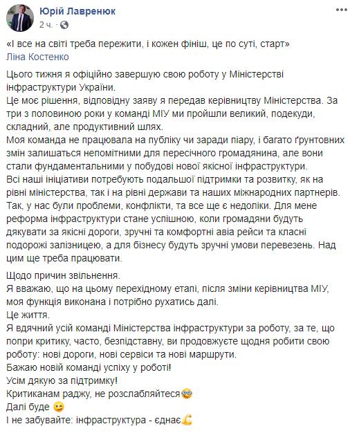 Скандальный чиновник Порошенко ушел в отставку: подробности