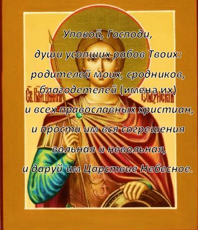 Дмитро Солунський. Ікона і молитва за упокій