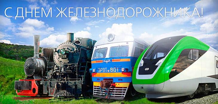 Открытки с Днем железнодорожника Украины – картинки