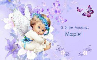День ангела Марії - картинки і листівки