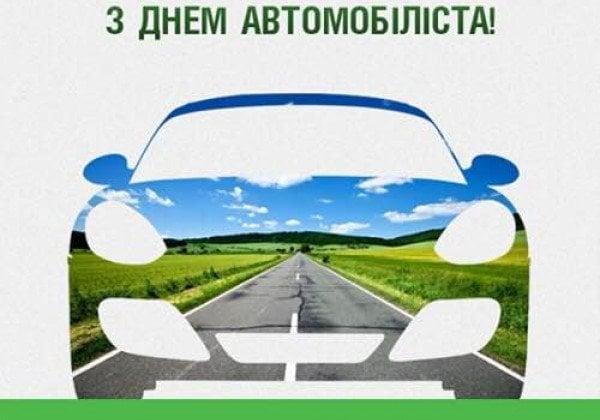 День автомобилиста 2019 Украина – когда и как отметить: дата, поздравления,  открытки